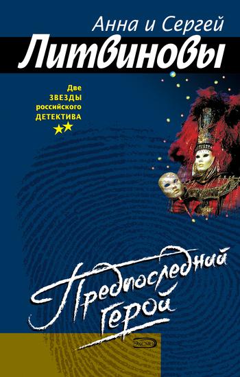обложка электронной книги Предпоследний герой