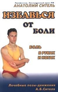 Скачать книгу Анатолий Ситель, Избавься от боли. Боль в руках и ногах