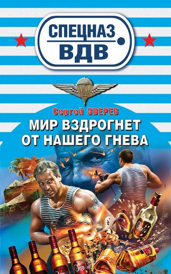 Скачать книгу Сергей Зверев, Мир вздрогнет от нашего гнева