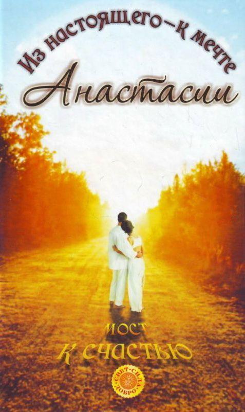 Мост к счастью. Из настоящего к мечте Анастасии изменяется взволнованно и трагически