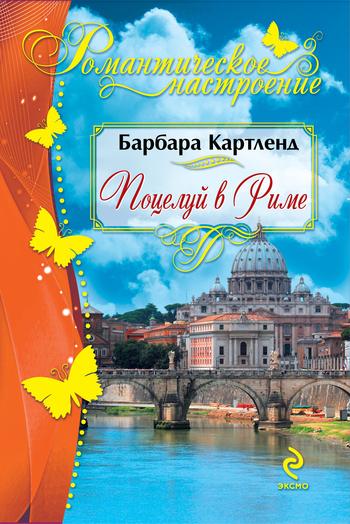 Скачать книгу Поцелуй в Риме автор Барбара Картленд