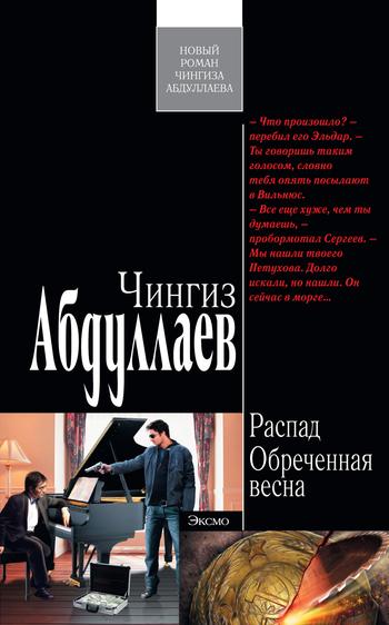 Чингиз Абдуллаев Обреченная весна
