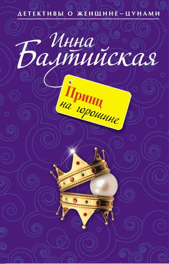 Инна Балтийская