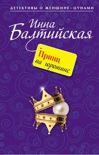 - Принц на горошине