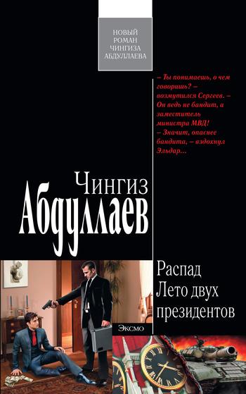 Скачать книгу Чингиз Абдуллаев, Лето двух президентов