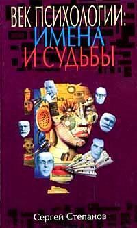 Сергей Степанов Век психологии: имена и судьбы великие имена россии