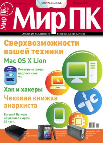 Скачать книгу Мир ПК, Журнал Мир ПК №09/2011