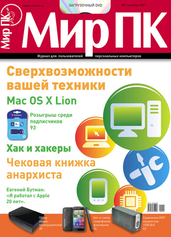 Мир ПК Журнал «Мир ПК» №09/2011 антиквариат