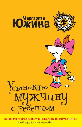 Скачать книгу Маргарита Южина, Усыновлю мужчину с ребенком