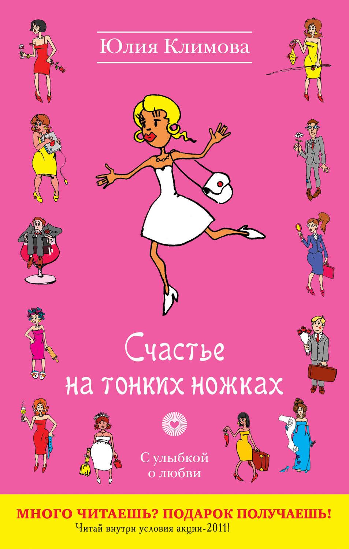 Скачать бесплатно электронные книги юлии климовой
