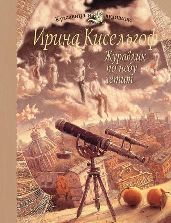 Ирина Кисельгоф Журавлик по небу летит оттого и потому