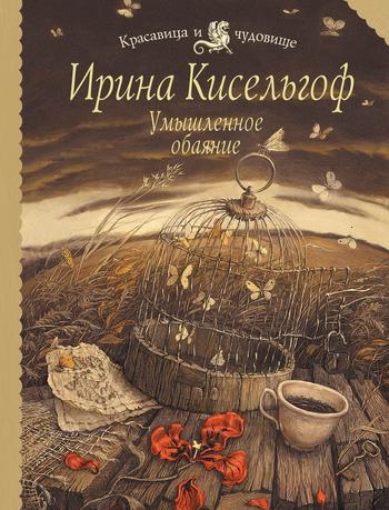 Скачать книгу Ирина Кисельгоф, Умышленное обаяние