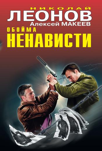 Скачать книгу Алексей Макеев, Обойма ненависти