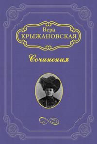 Крыжановская-Рочестер, Вера  - Гнев Божий