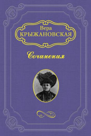 Скачать книгу Вера Ивановна Крыжановская-Рочестер, Законодатели