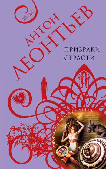 Скачать книгу Антон Леонтьев, Призраки страсти