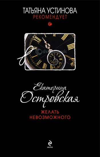 Скачать книгу Екатерина Островская, Желать невозможного