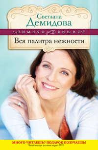 Демидова, Светлана  - Вся палитра нежности