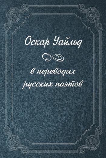 Оскар Уайльд Оскар Уайльд в переводах русских поэтов медицина перевод
