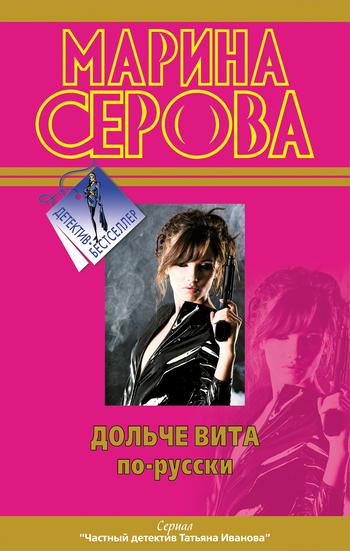 Скачать книгу Марина Серова, Дольче вита по-русски
