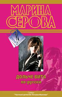 Серова, Марина  - Дольче вита по-русски