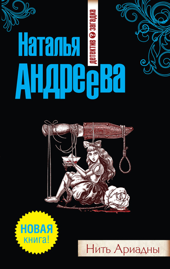 Скачать книгу Наталья Андреева, Нить Ариадны