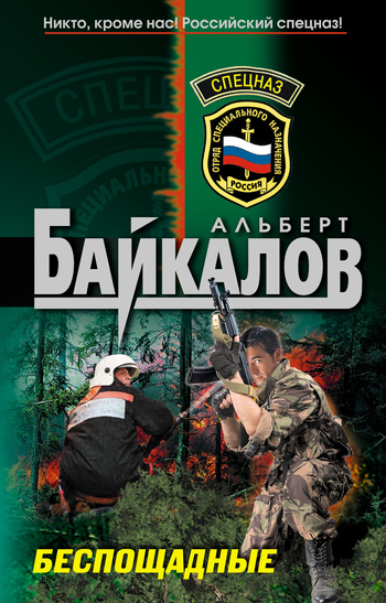 Альберт Байкалов - Беспощадные