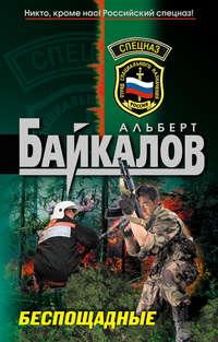 Байкалов, Альберт  - Беспощадные