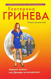 занимательное описание в книге Екатерина Гринева
