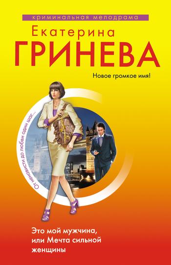 Екатерина Гринева Это мой мужчина, или Мечта сильной женщины цена
