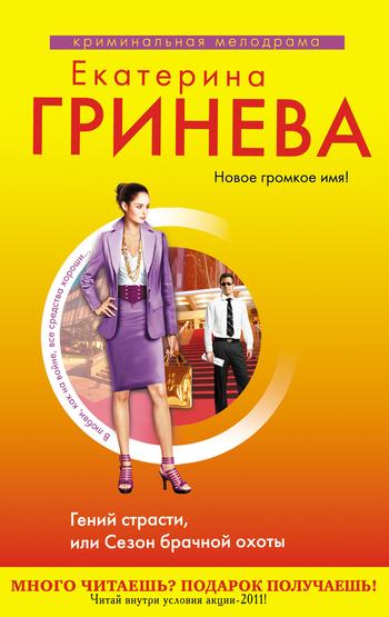 Скачать книгу Екатерина Гринева, Гений страсти, или Сезон брачной охоты