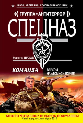 Скачать книгу Максим Шахов, Верхом на атомной бомбе