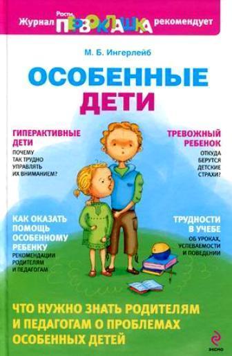 Особенные дети ( Михаил Ингерлейб  )