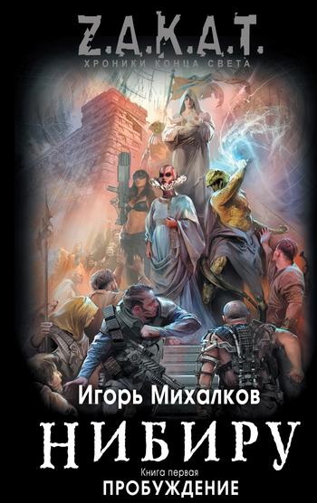 Скачать книгу Игорь Михалков, Пробуждение