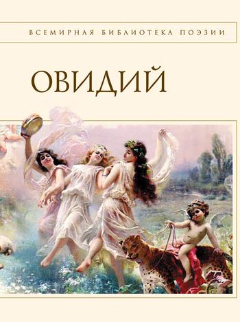 Овидий Наука любви (сборник)  овидий назон метаморфозы