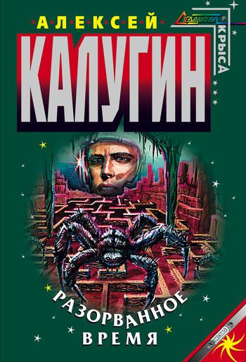 Обложка книги Разорванное время, автор Калугин, Алексей