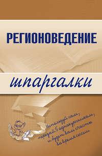 Сибикеев, Константин  - Регионоведение