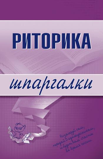 Риторика LitRes.ru 29.000