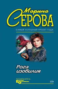Серова, Марина  - Рога изобилия