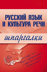 Зубкова, А. С.  - Русский язык и культура речи