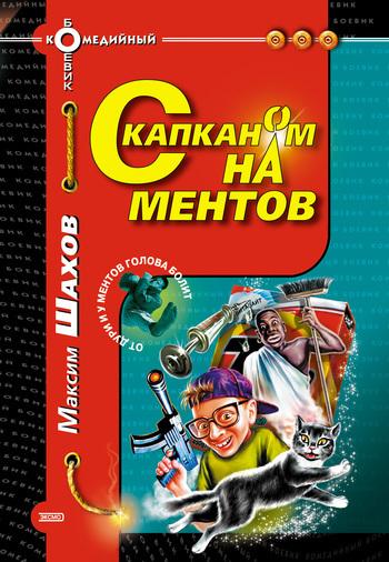 Боевики книг электронных библиотеки