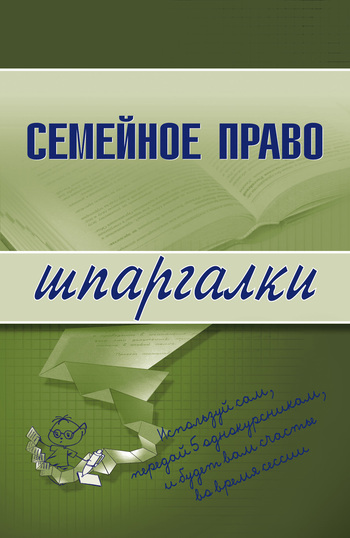 Читать антокольская м.в семейное право учебник м