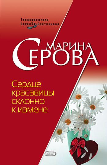 Марина Серова Сердце красавицы склонно к измене ISBN: 5-699-20148-3 цена
