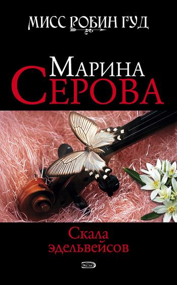 Марина Серова Скала эдельвейсов серова м скала эдельвейсов