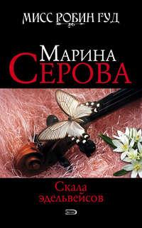 Серова, Марина  - Скала эдельвейсов