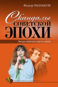 Раззаков, Федор  - Скандалы советской эпохи