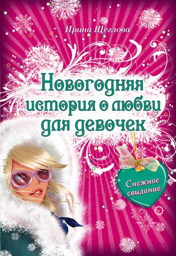 Снежное свидание LitRes.ru 33.000