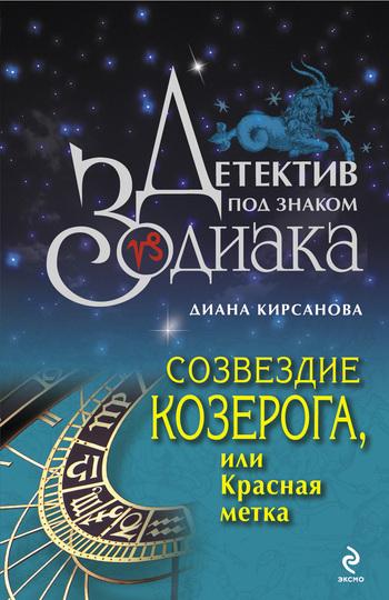 Диана Кирсанова Созвездие Козерога, или Красная метка