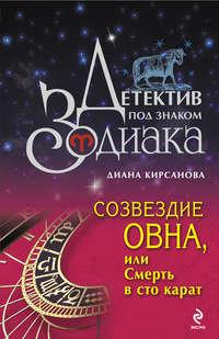Кирсанова, Диана  - Созвездие Овна, или Смерть в сто карат