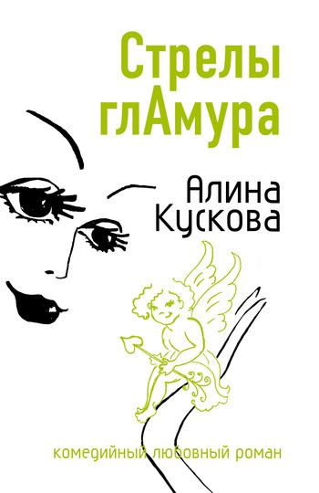 Стрелы гламура LitRes.ru 49.000
